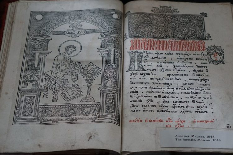 Книга Апостол, 1648 г.в Полоцке