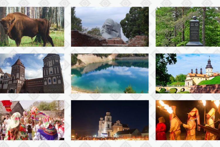 Объекты всемирного наследия ЮНЕСКО Беларуси