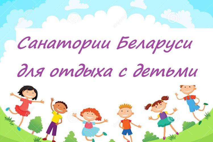 Санатории Беларуси для отдыха с детьми